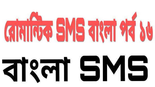 romantic-bangla-sms-part-16