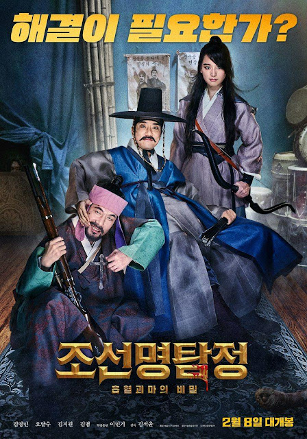 Detective K : Secret of the Living Dead (2018)