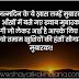 Best Happy Birthday Hindi Shayari Collection