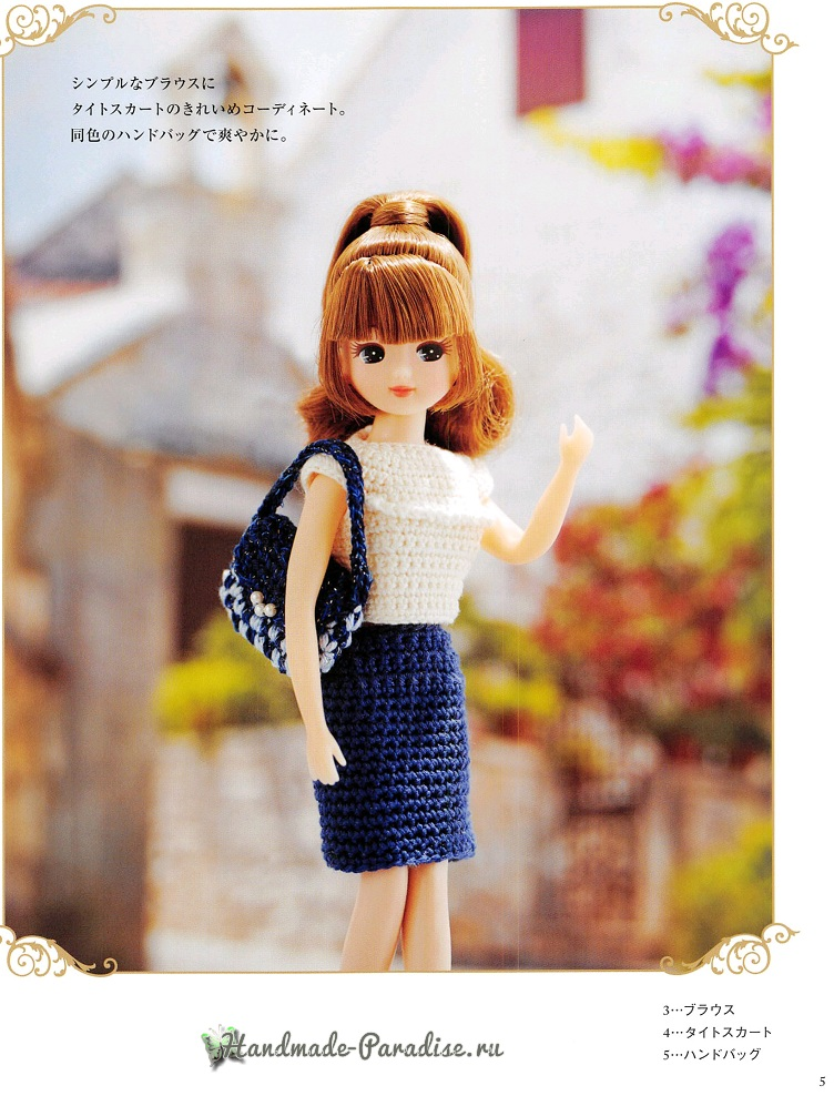 Вязаная одежда для кукол. Схемы вязания (7)