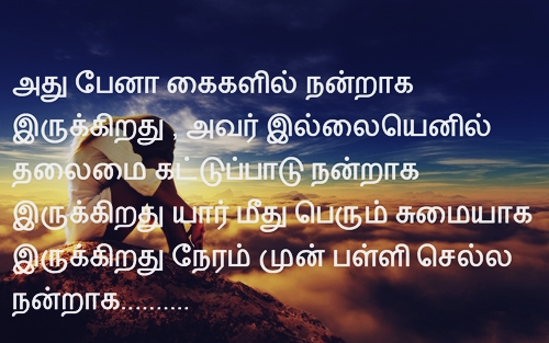 100+ Tamil Status for Whatsapp Quotes in Tamil Language (தமிழ் ஸ்டேட்டஸ்)