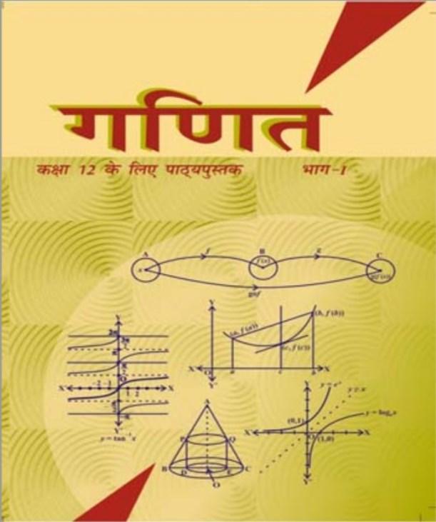 maths-class-12th-ncert-books-गणित-कक्षा-12-एन.-सी.-ई.-आर.-टी.-पुस्तक