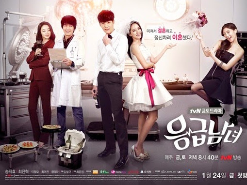 [K-Drama] Emergency Couple