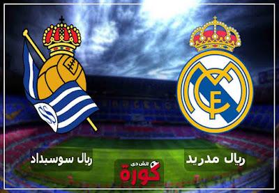 مشاهدة مباراة ريال مدريد وريال سوسيداد بث مباشر اليوم