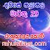 රාහු කාලය | ලග්න පලාපල 2020 | Rahu Kalaya 2020 |2020-03-29