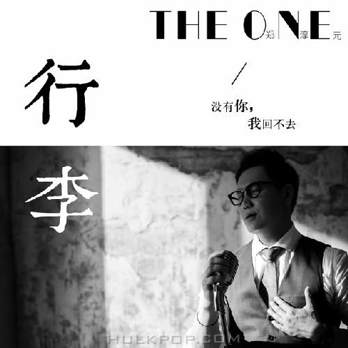 The One – 行李 – Single