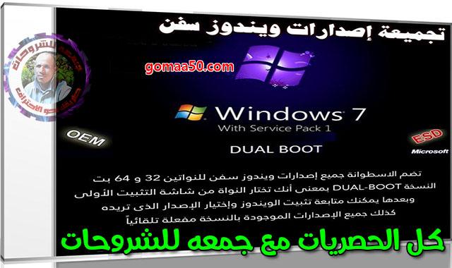 تجميعة إصدارات ويندوز سفن بتحديثات مارس 2019  Windows 7 SP1 22in1 Dual-Boot
