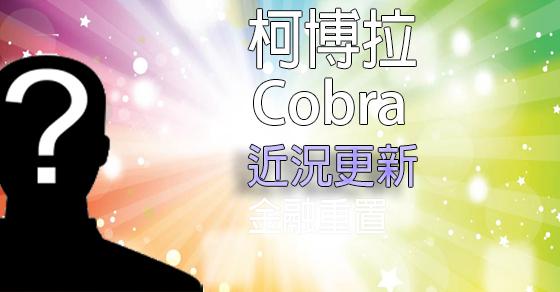[揭密者][柯博拉Cobra]2017年2月12日訊息:近況更新