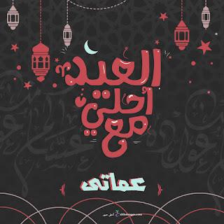 العيد احلى مع عماتي