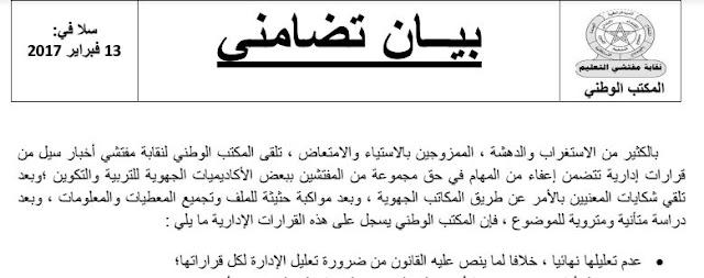 بيان المكتب الوطني لنقابة مفتشي التعليم للتضامن مع الذين تم إعفاؤهم ظلما من مهامهم