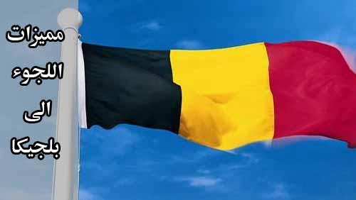 Migration to Belgium-الهجرة الى بلجيكا