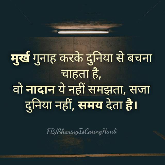 Anonymous Hindi Quotes on Escape, Fool, Idiot,