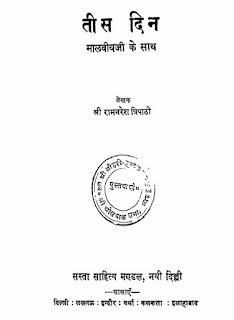 Tees-Din-Maalviya-ji-ke-Sath-Shri-Ramnaresh-Tripathi-तीस-दिन-मालवीय-जी-के-साथ-श्री-रामनरेश-त्रिपाठी