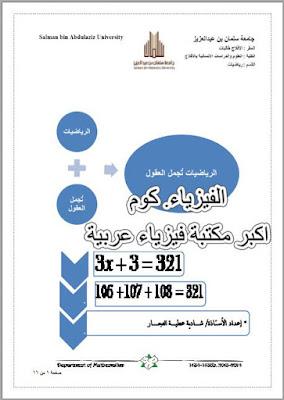 تحميل كتاب الرياضيات وتجميل العقول pdf برابط مباشر