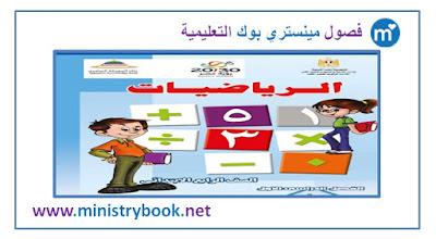 كتاب الرياضيات للصف الرابع الابتدائي 2018-2019-2020-2021