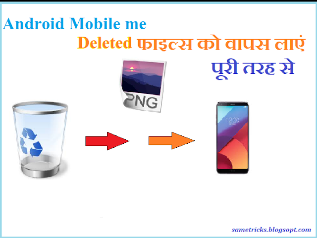 android-mobile-me-deleted-files-rocover-kare-easy