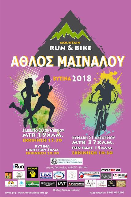 Άθλος Μαινάλου 2018 το Σαββατοκύριακο 20-21 Οκτωβρίου