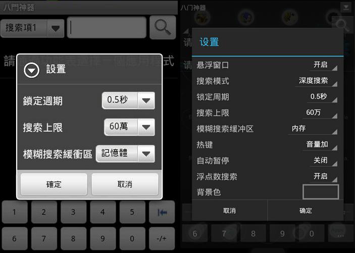 iOS/Android:八門神器 APK 下載 ( 官方版 ) GameKiller APK Download