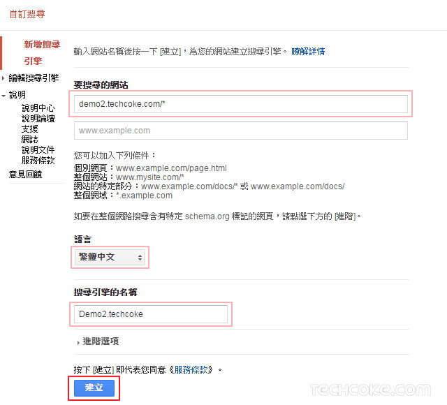 [教學] 申請 Google 自訂搜尋,將搜尋結果嵌入 Blogger 網站_201