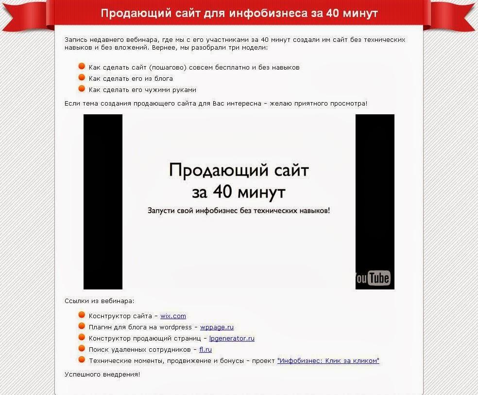 http://www.iozarabotke.ru/2014/03/byistryiy-start-v-infobiznese-ot-azamata-ushanova.html