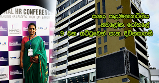 Assistant manageress commits suicide by jumping down from 9th floor of Nawaloke hospital!