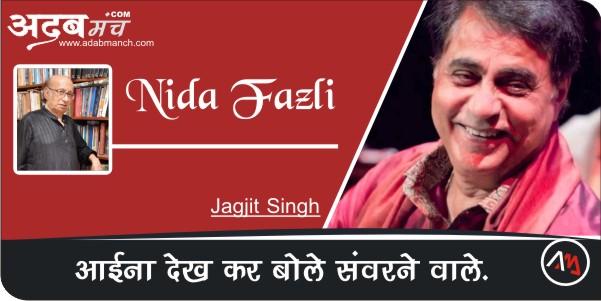 Aaina-dekh-ke-bole-ye-sanwarne-wale-Jagjit-Singh-Nida Fazli-Ghazal-Lyrics