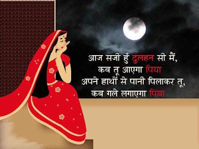 Happy-karva-chauth-shayri-for-husband
