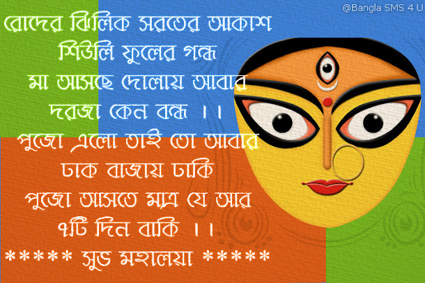 Subho mahalaya agomoni greetings in bengali part 3 bangla sms 4 u sep 30 2016 rajarshi mandal bengali friendship day m4hsunfo