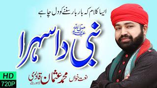Nabi Da Sehra | M Usman Qadri | Video Naat 2017