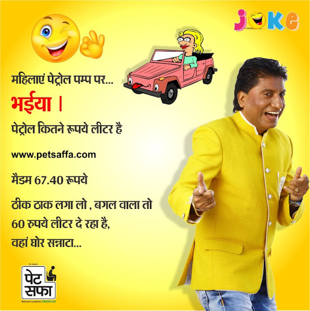 Raju Srivastav funny Jokes in Hindi