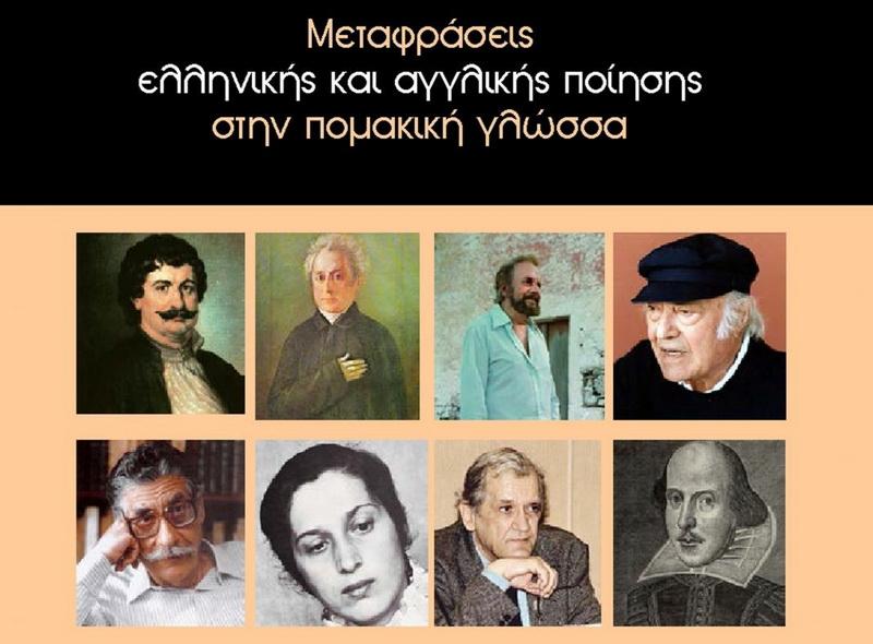 Αλεξανδρούπολη: Παρουσίαση του βιβλίου «Μεταφράσεις ελληνικής και αγγλικής ποίησης στην πομακική γλώσσα»
