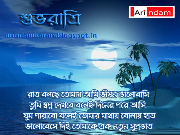 Suvo Raatri 10   KARAN Bangla