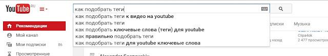 как правильно писать теги на youtube