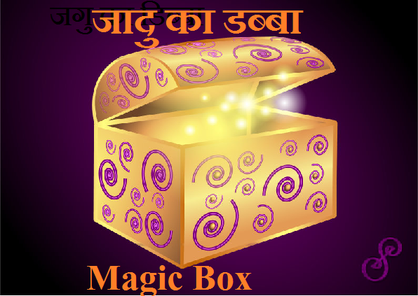 जादू का डिब्बा | Magic Box | Latest Hindi Story For Everyone | Stories for All | Moral Stories | Panchtantra-