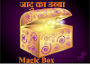 जादू का डिब्बा | Magic Box | Latest Hindi Story For Everyone | Stories for All | Moral Stories | Panchtantra