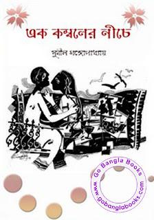 Ek Komboler Niche By Sunil Gangopadhyay