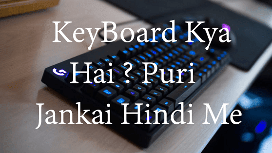 what-is-computer-keyboard