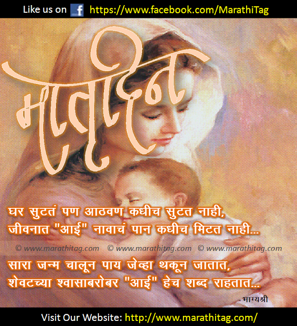 marathi poems on mother A mother is the female parent of a child maa, aai, amma, and mata are used in languages of india like assamese, hindi, marathi, tamil, telugu etc mam.