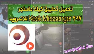 تطبيق كيك ماسنجر 2017 Keek Messenger للاندرويد مجاناً