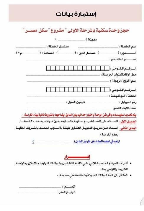 """ننشر استمارة التسجيل وكراسة الشروط للوحدات السكنية الجديدة """" سكن مصر """" بالمحافظات وبدأ التسجيل 24 / 7 ولاسلوب الدفع والسداد هنا"""