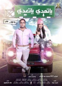 فيلم ياتهدي ياتعدي 2017