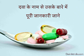 kisi bhi medicine ke naam se uska upyog kaise jane