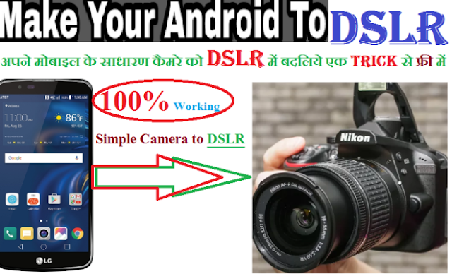 What is DSLR in Camera and How to Turn Android Phone into DSLR in Hindi,Android Tips And Tricks,full form of DSLR,Histry Of DSLR,cool tricks,android tricks,
