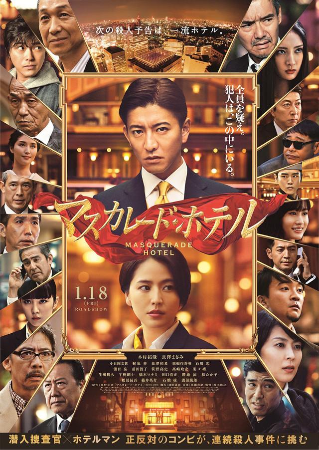 Sinopsis Masquerade Hotel (2019) - Film Jepang