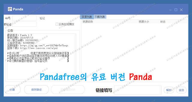 PandaFree-is-a-small-but-good-one-if-it-starts-up-properly