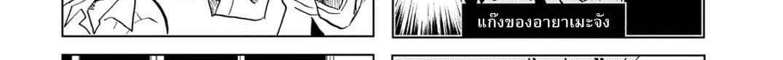 อ่านการ์ตูน Koisuru Yankee Girl ตอนที่ 2 หน้าที่ 33
