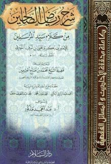 Riyadhus Shalihin PDF Dilengkapi Syarah dan Terjemahannya