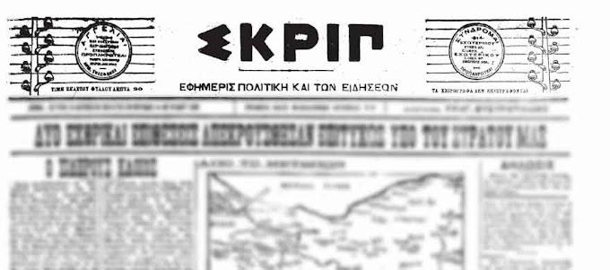 Griechische Zeitung berichtet über die Mazedonische Sprache - 1905