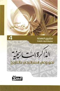 حمل كتاب الذاكرة التاريخية، نحو وعي استراتيجي بالتاريخ ـ جاسم سلطان