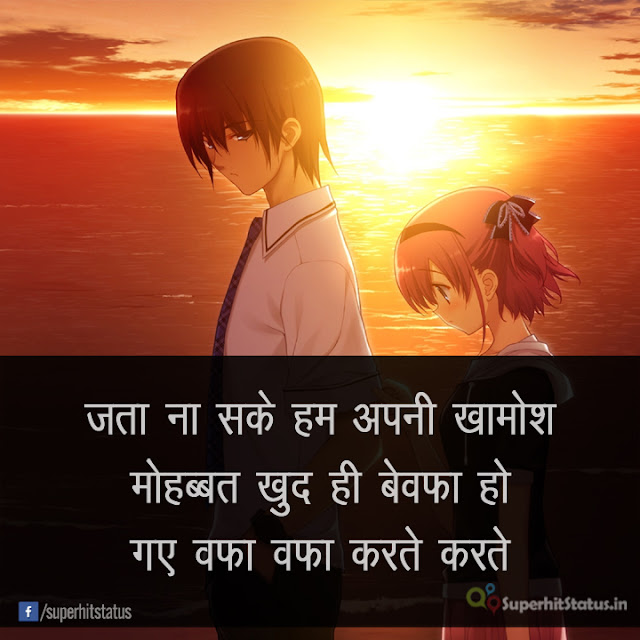 2 Line Shayari in Hindi For Hurt Touching